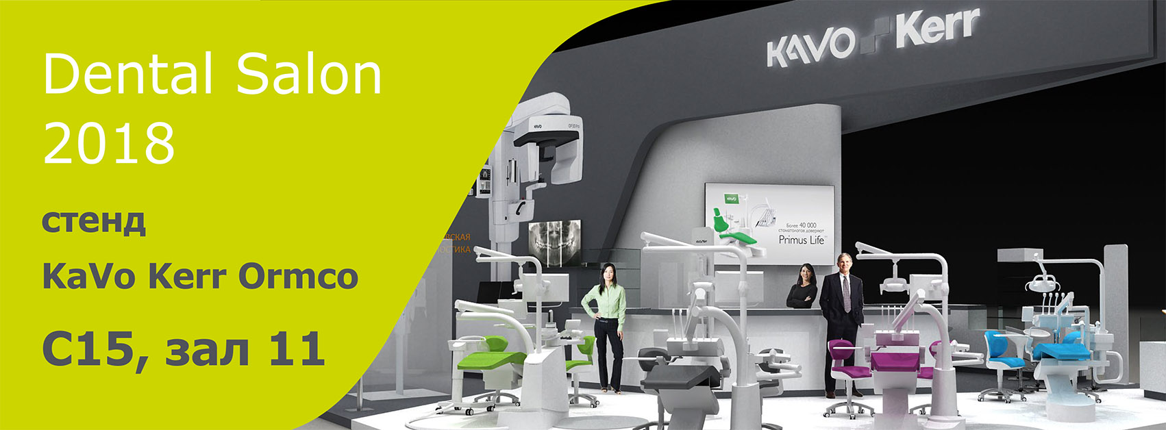 Dental Salon KaVo Kerr